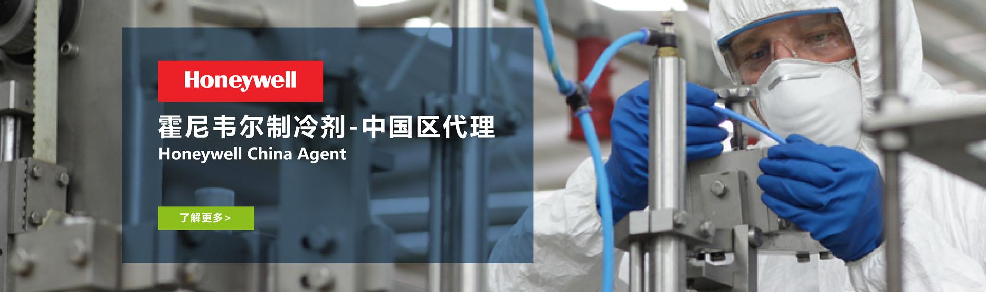 制冷剂公司
