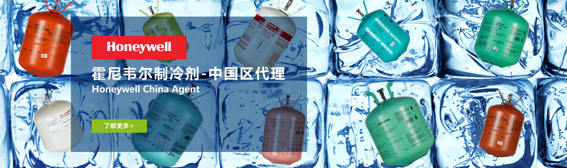 环保制冷剂